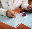 В России ужесточат контроль за выдачей больничных