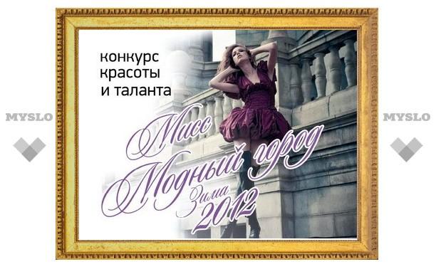 """Туляки, спешите на финал конкурса """"Мисс """"Модный город""""!"""