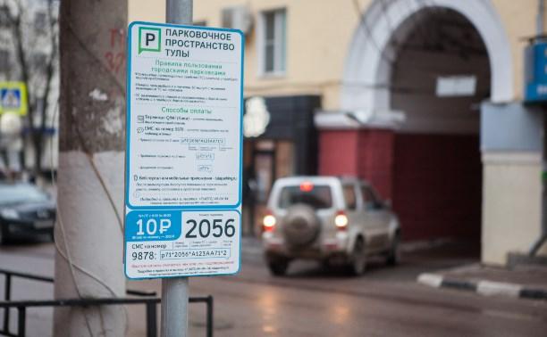 В Туле отменят 70% платных парковок. И вдвое поднимут цену