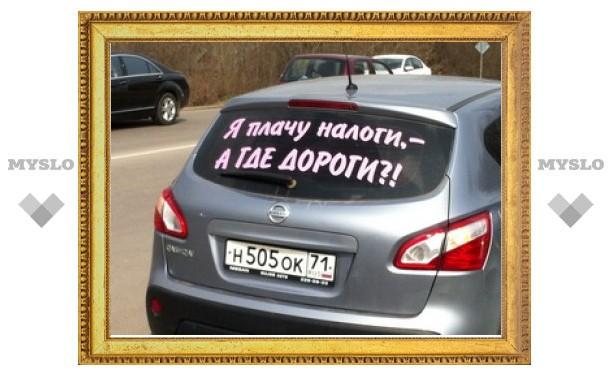 В Туле проходит автопробег против бездорожья