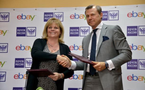 «Почта России» и eBay подписали соглашение о сотрудничестве
