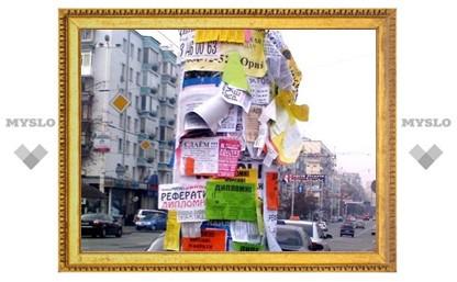 В Туле незаконными расклейщиками рекламы займется полиция