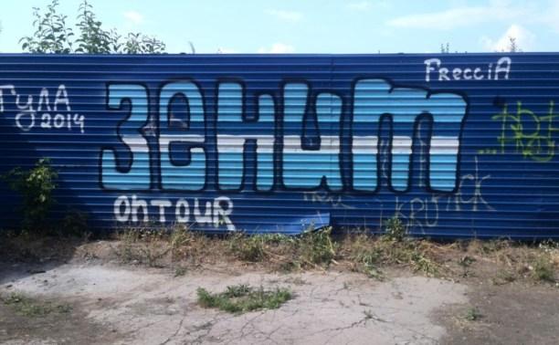 Фанаты «Зенита» «украсили» Тулу граффити и стикерами