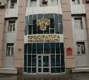 Прокуратура Тульской области проведет первый открытый форум «Защита прав граждан в сфере ЖКХ»