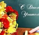 Ко Дню учителя Минобрнауки запускает акцию в соцсетях