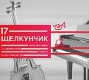 Новомосковец поучаствует в международном музыкальном конкурсе «Щелкунчик»