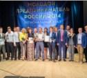 В Тульской области завершился конкурс «Молодой предприниматель России – 2014»