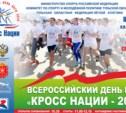 Туляков приглашают принять участие в «Кроссе нации – 2014»