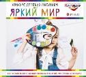 Приглашаем на конкурс детских рисунков «ЯРКИЙ МИР»