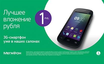 Смартфон MegaFon Optima: теперь почти бесплатно!