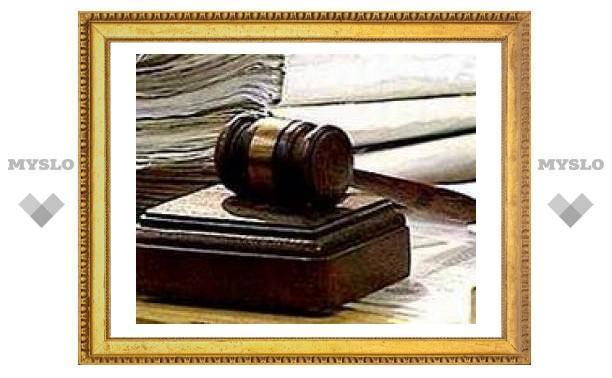 Туляк получил срок за оскорбления в суде