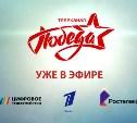 Туляки первыми смогут смотреть телеканал «ПОБЕДА» в ТВ–сети «Ростелекома»
