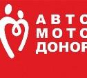 В Туле пройдет акция «АвтоМотоДонор»