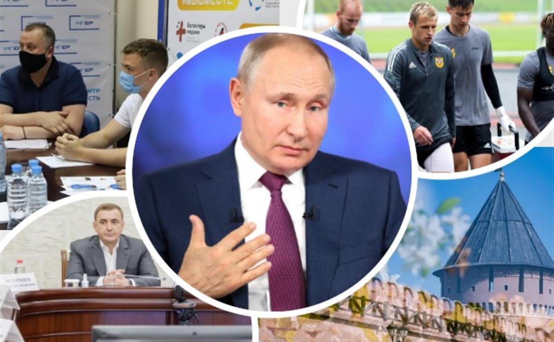 Топ-5 недели: прямая линия Путина, встреча с авторами предложений в Программу развития, «Императорский маршрут», перестановки в «Арсенале»