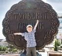 Проверено Myslo: Выходные в Туле на 1000 рублей