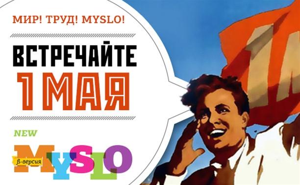 1 мая – начало открытого тестирования нового портала Myslo