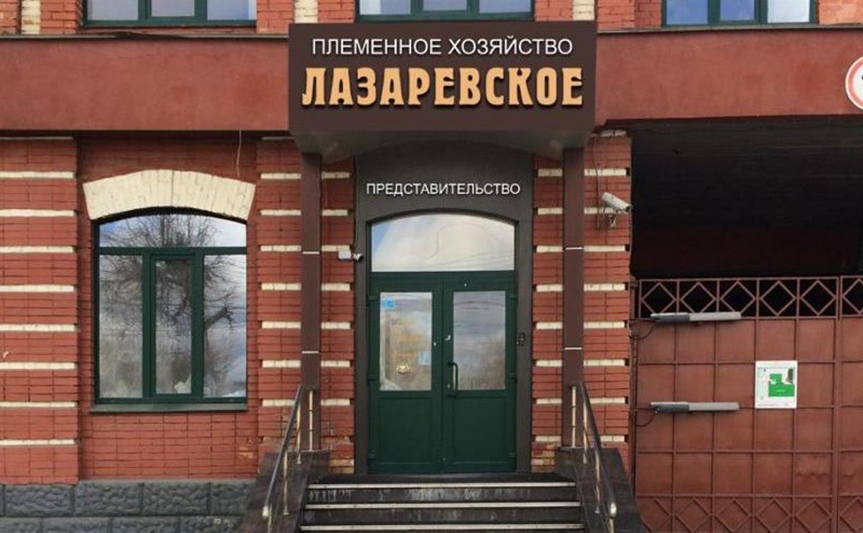ПХ «Лазаревское» открыло свое представительство в Туле