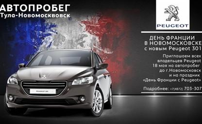 Владельцев Peugeot приглашают в Париж!