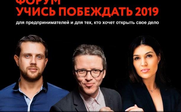 В Туле пройдёт открытый бизнес-форум «Учись побеждать»