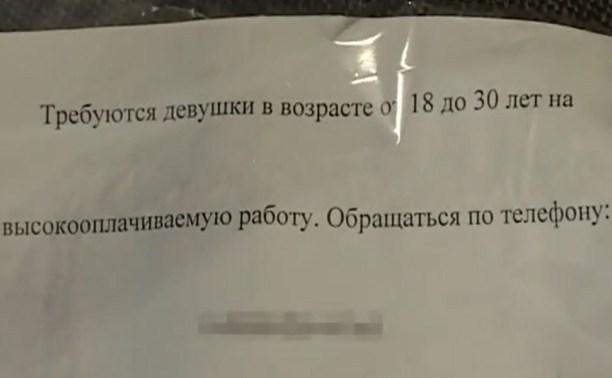 Тульских интернет-сутенёров отправили за решётку на 2,5 года
