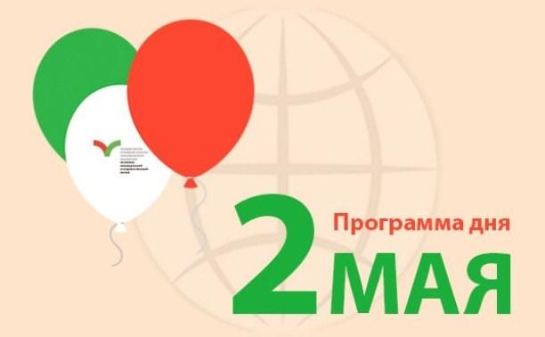 Тульские музеи приглашают на мастер-классы и экскурсии 2 мая
