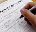 Тульское УФНС в 2014 году собрало налогов на 55,7 миллиардов рублей