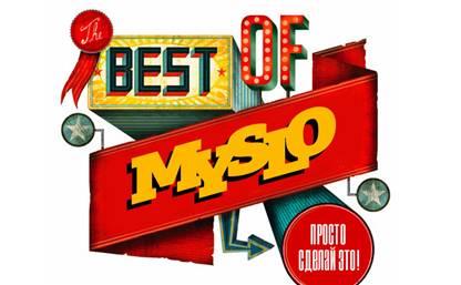 Придумай слоган для Myslo и выиграй айфон!