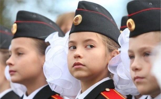 В Тульской области откроют кадетский корпус для девочек