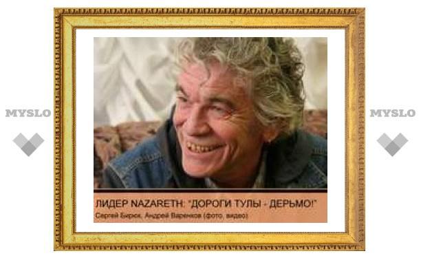 """Лидер группы """"Nazareth"""" назвал дороги Тулы дерьмом"""