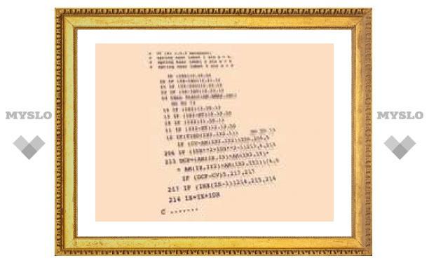В Америке умер создатель языка Fortran