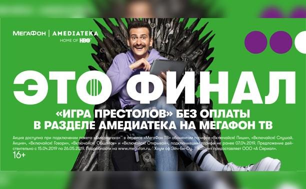 Финал «Игры престолов» в твоем смартфоне на «МегаФон ТВ»