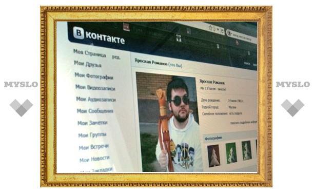 Соцсеть «ВКонтакте» изменила правила регистрации новых пользователей
