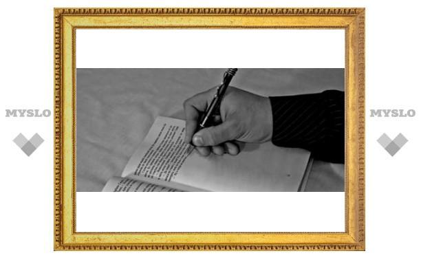 Туляков научат писать книги