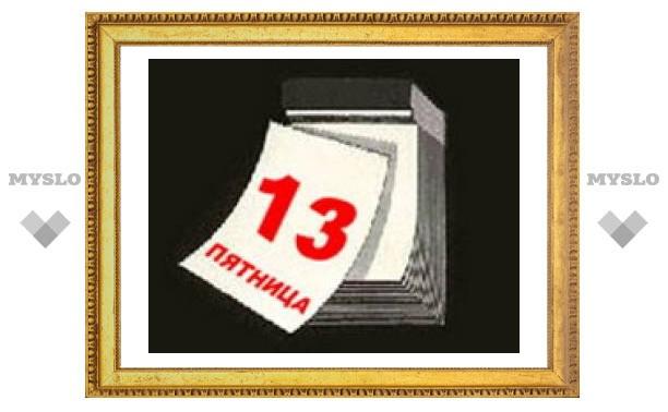 """В 2009 году предстоит пережить неприятный рекорд: три """"пятницы,13"""""""