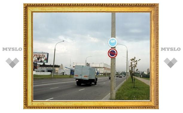 В Туле появятся новые дорожные знаки