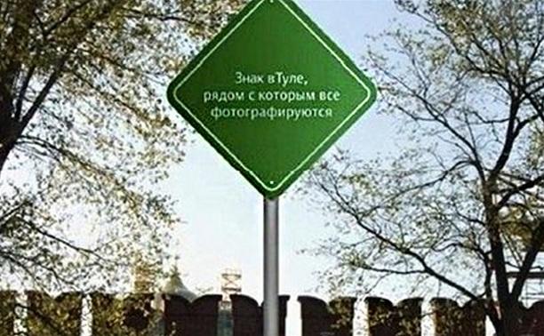 Знака, рядом с которым фотографируются, в Туле не будет