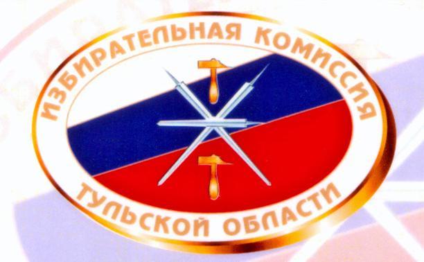 Избирательная комиссия Тульской области расширяет пространство информационной доступности