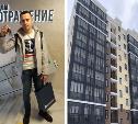 Дом в центре города от ГК «Стройкомплект» сдан!