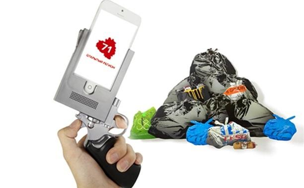 Как убрать свалку с помощью телефона?
