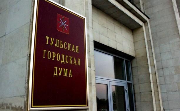 В Туле городским депутатам сократят количество помощников