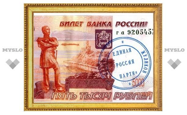 Туляк расплатился за гитару купюрами из «Банка Приколов»