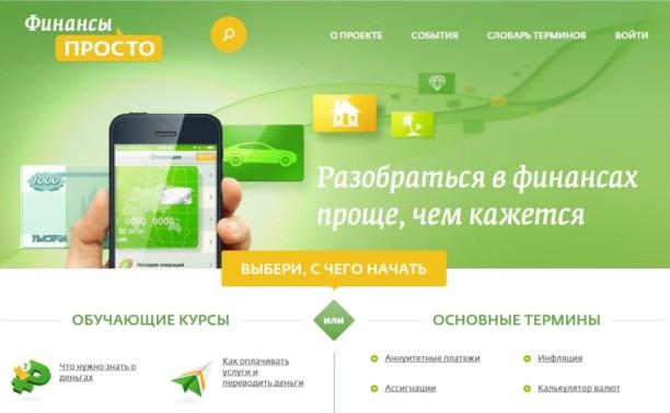 Сбербанк запустил сайт для повышения финансовой грамотности россиян