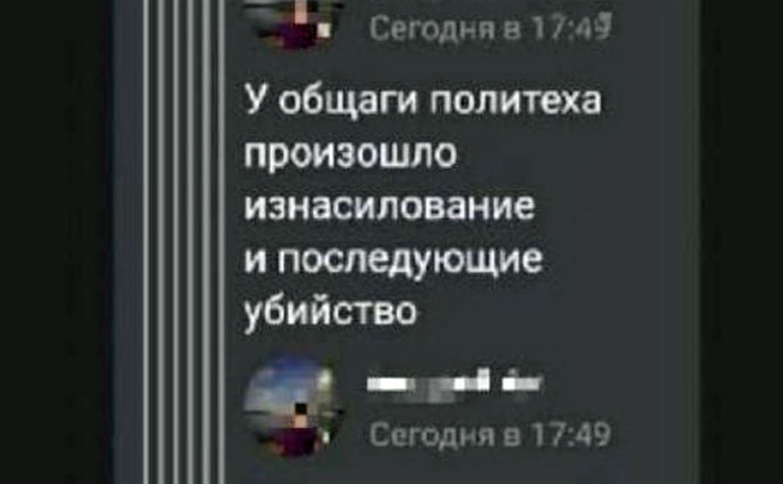 Снова фейк: в соцсетях рассылают сообщения о зверском убийстве девушки в Туле