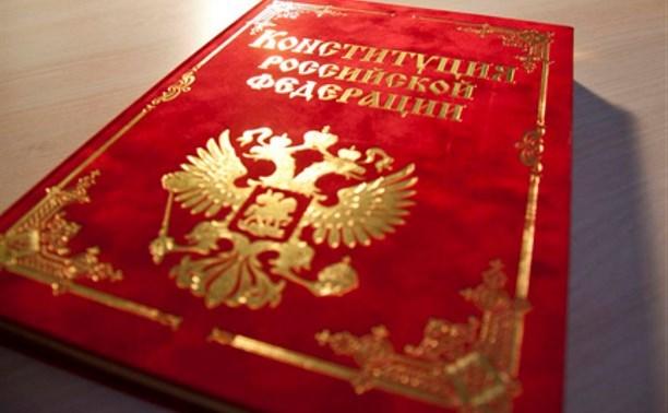 Голосование по поправкам к Конституции состоится 22 апреля