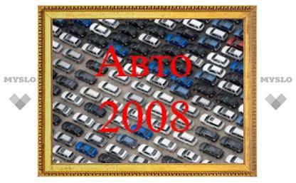 Эксперты назвали события 2008 года, потрясшие автомобильный мир