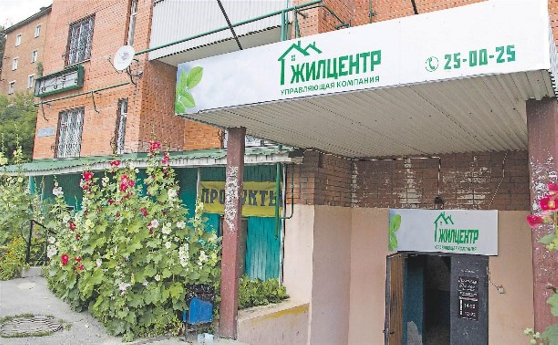 Руководители УК «Жилцентр» подозреваются в похищении у туляков более миллиона рублей