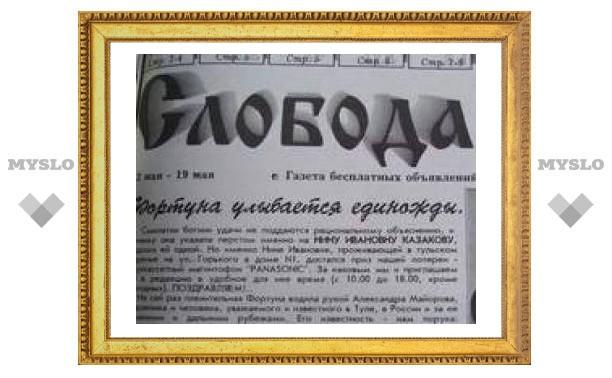 """""""СЛОБОДЕ"""" - 13 ЛЕТ!"""
