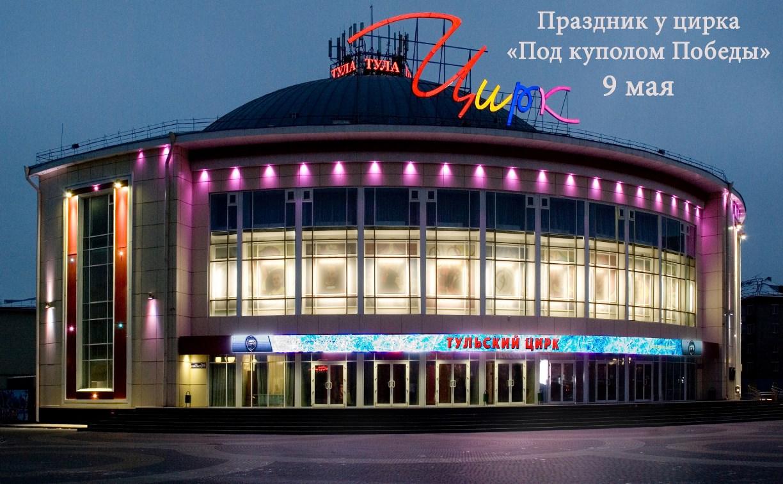 «Под куполом Победы»: Тульский цирк на открытой площадке отметит 9 Мая