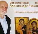 Тулякам покажут современные иконы Александра Чашкина