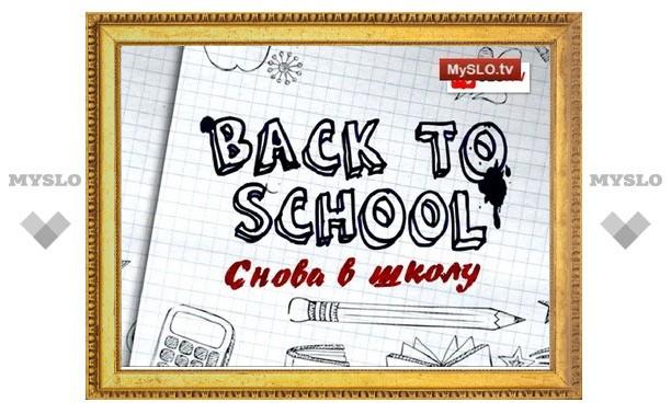 Давайте вспоминать школьную программу!